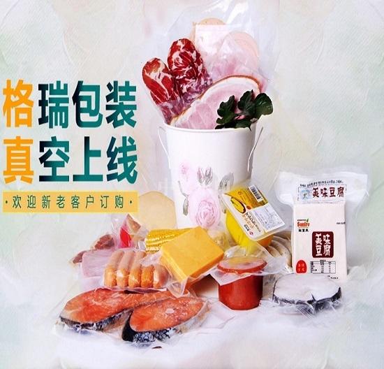 【格瑞包装】食品真空袋七层食品包装袋