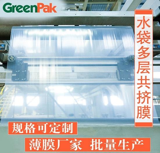 七层液体包装膜PA/PE共挤高阻隔液体水袋膜